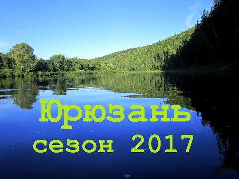 нахлыст, река Юрюзань сезон 2017