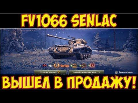 FV1066 Senlac - ВЫШЕЛ В ПРОДАЖУ! НОВОГОДНИЙ КАЛЕНДАРЬ! ДЕНЬ 3!