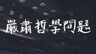Publication Date: 2019-02-11 | Video Title: 嚴肅哲學問題 | 劉康 | 葵涌循道中學微電影