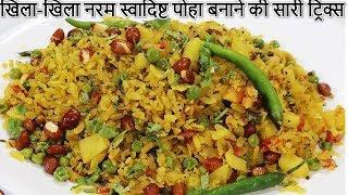 Poha Recipe-How to make Poha-Traditional Poha Recip-Poha Recipe in hindi-Poha Recipe Video#पोहा#poha