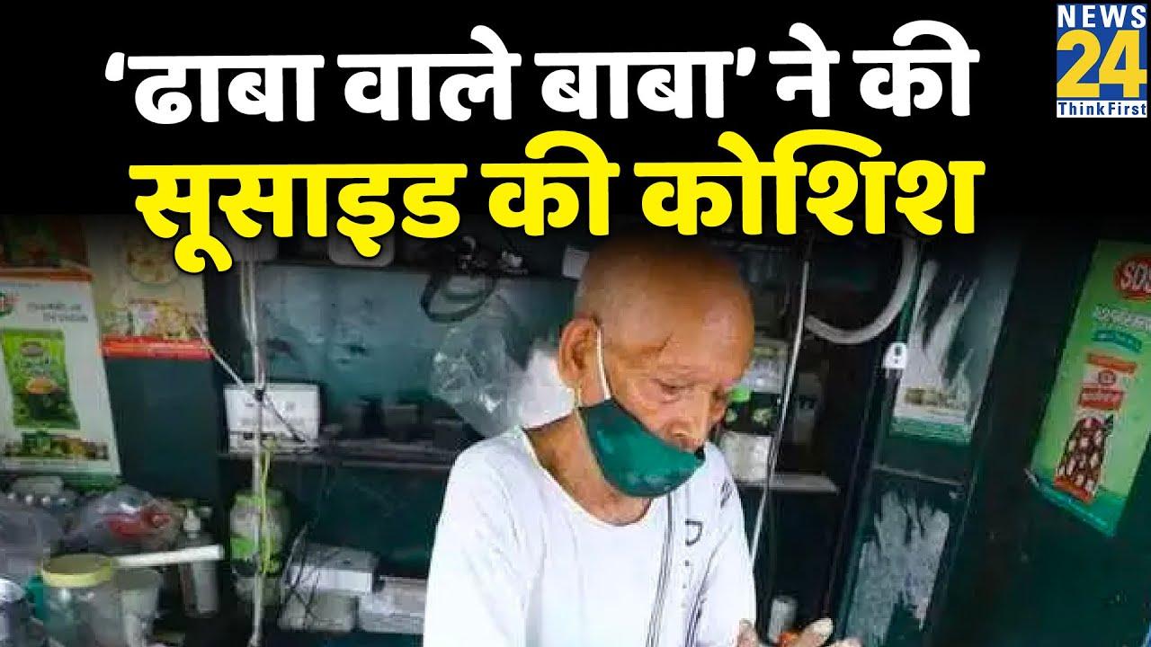 'बाबा का ढाबा' वाले कांता प्रसाद ने की सुसाइड की कोशिश, अस्पताल में भर्ती