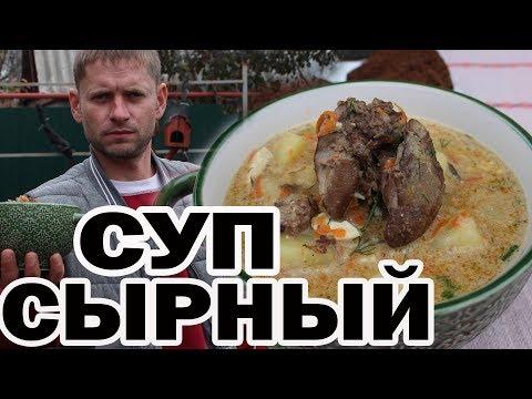 СЫРНЫЙ СУП с куриной ПЕЧЕНЬЮ в КАЗАНЕ. Рецепт супа с плавленым сыром. ENG SUB