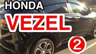 ホンダ ヴェゼル 紹介② HONDA VEZEL hybridZ