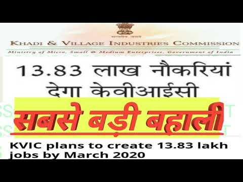 KVIC PLANS TO CREATE 13.8 3 LAKH JOB BY MARCH 2022 Khadi and village Industries Commission