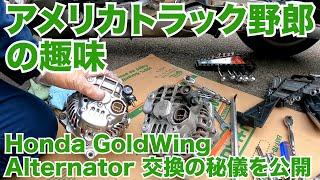アメリカ長距離トラック運転手の趣味 Honda GoldWing Alternator 交換の秘儀を公開 ・・・ 【#454 2021-7-23】