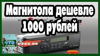 Магнитола дешевле 1000 рублей это реально!!