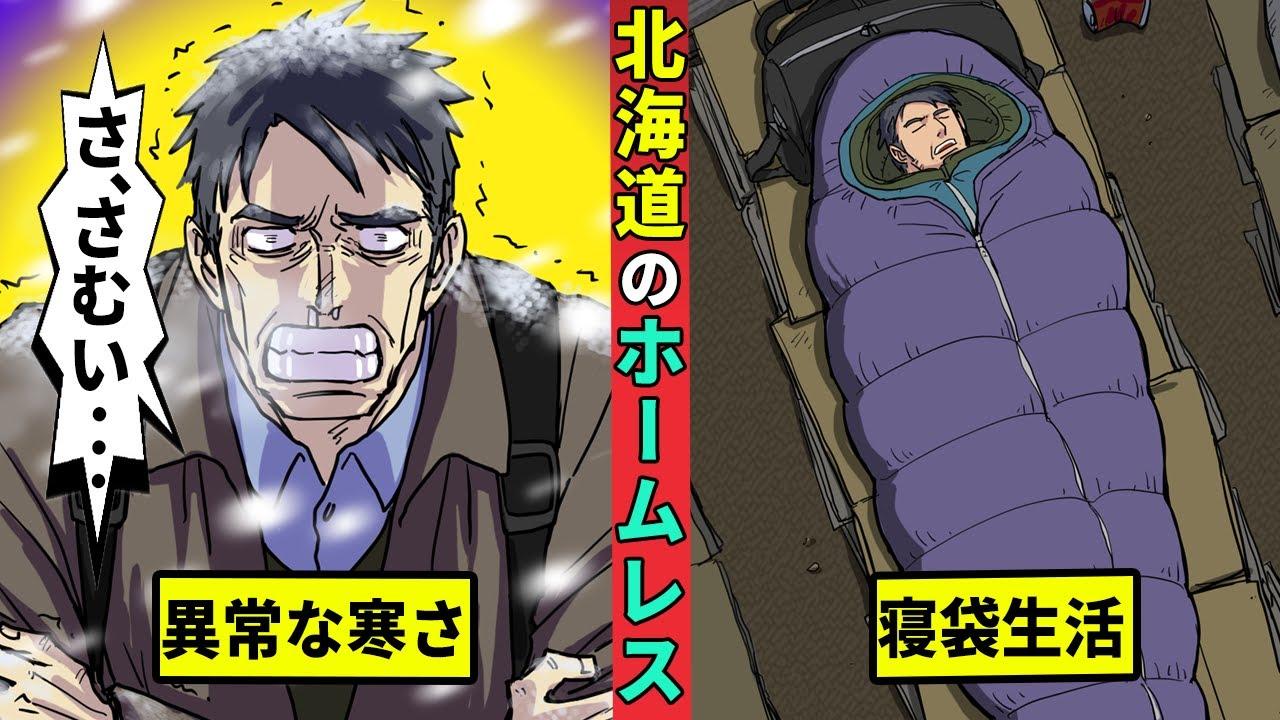 北海道のホームレスはどう生き延びるのか?極寒の地で厳しい生活・・・