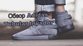Обзор Adidas Tubular Invader