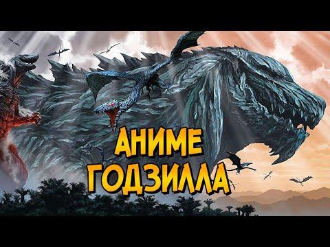 Годзилла-Земля из аниме