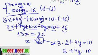 система уравнений решение математика