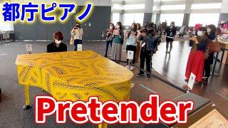 【都庁ピアノ】「Pretender」を弾いてみた byよみぃ【Official髭男dism】 Japanese Street Piano Performance.