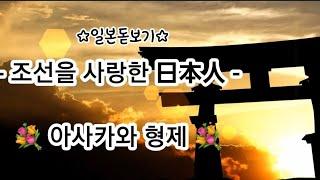 #아사카와형제기념관#역사탐방#일본[일본문화와역사] 아사…