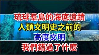 琉球群島的海底遺蹟,人類文明史之前的高度文明,我們錯過了什麼,[科學探索]