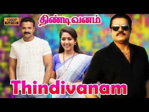 thindivanam tamil new movie 2015 | kichamani mba dubbed | latest released tamil movies 2015 hd1080