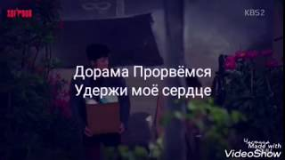 Дорама Прорвёмся (Удержи моё сердце)