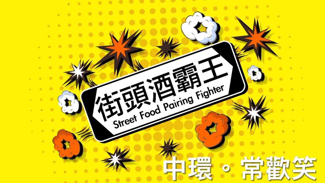 Taste TV | 街頭酒霸王Street Food Pairing Fighter | 中環 常歡笑鮑魚專門店