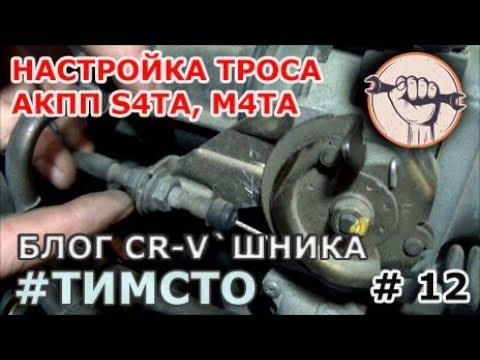 Honda CR-V RD1   Регулировка троса АКПП S4TA