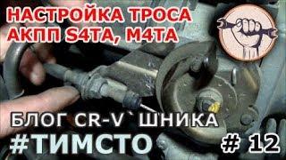 Honda CR-V RD1 Регулювання троса АКПП S4TA
