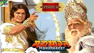 अर्जुन का विराट युद्ध | Mahabharat Stories | B. R. Chopra | EP – 60