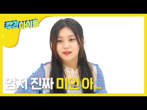 [Weekly Idol EP.353] Is this a real idol song right?