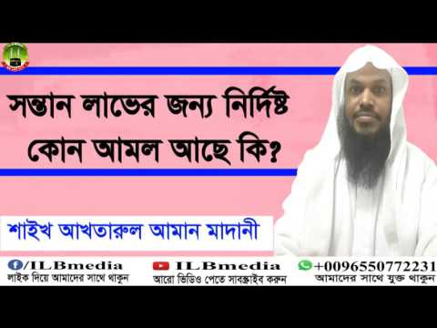 Sontan Laver Jonno Kono Nirdisto Amol Ache Ki? Sheikh Akhtarul Aman Madani|Bangla waz| waz