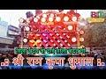 Tola Bandaw O Dai Tola Bandaw O By श्री राम कृपा धुमाल In Bilaspur Jhanki 2017