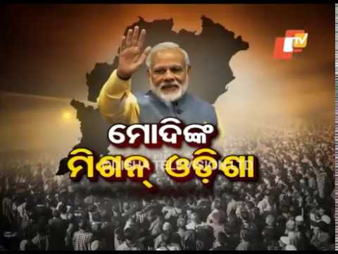 Afternoon Round Up 26 May2018Latest News Update OdishaOTV