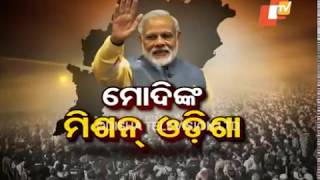 Afternoon Round Up 26 May  2018  Latest News Update Odisha   OTV