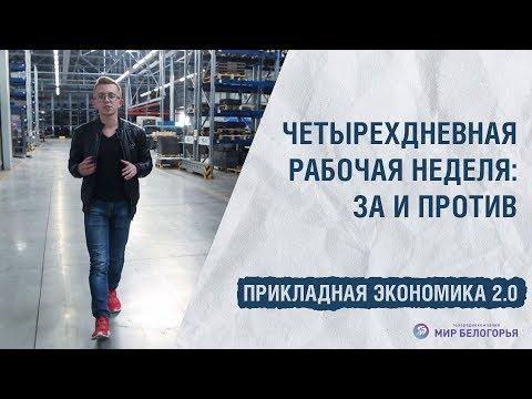 «Прикладная экономика 2.0». Четырехдневная рабочая неделя (23.09.2019)