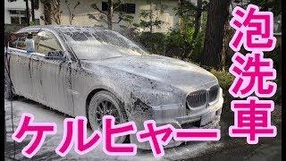 【ケルヒャー】高圧洗浄機とウルトラフォームセットで泡洗車したら、チョ~楽しい!!