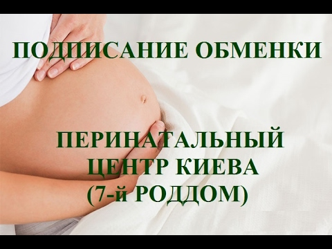 Подписание обменки. Перинатальный центр Киева (7 роддом Киев).