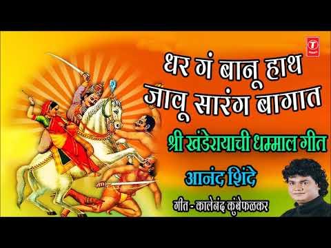 DHAR GA BAANU HAATH JAAU (Marathi Khandoba Geet) BY ANAND SHINDE