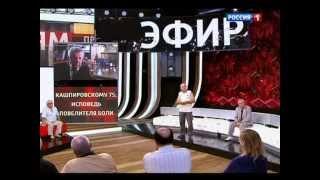 Прямой эфир 24 11 2014: Анатолий Кашпировский: «Исповедь повелителя боли»