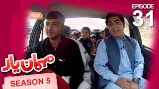 Mehman-e-Yar - Season 5 - Episode 31 / مهمان یار - فصل پنجم - قسمت سی و یکم