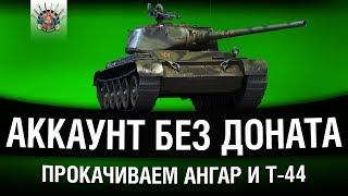 АККАУНТ БЕЗ ДОНАТА - НОВОГОДНЯЯ АТМОСФЕРА С ПОМОЩЬЮ Т-44