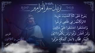 مزمور [35] مُرَتَّل | برسوم القمص اسحق | ترتيل سفر المزامير | سلسلة ترتيل الأسفار الشعرية