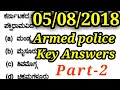 Armed police constable  key answers  05-08-2018  part 2||SBK KANNADA Mp3