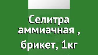 Селитра аммиачная (Сотка), брикет, 1кг обзор 01-00002408 бренд Сотка производитель Русагрохим ООО