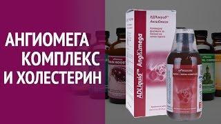 Ангиомега Комплекс - препарат для разжижения крови! Как понизить холестерин?