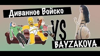 Диванное Войско VS Bayzakova || BikaBreezy (злые комментарии 18+)