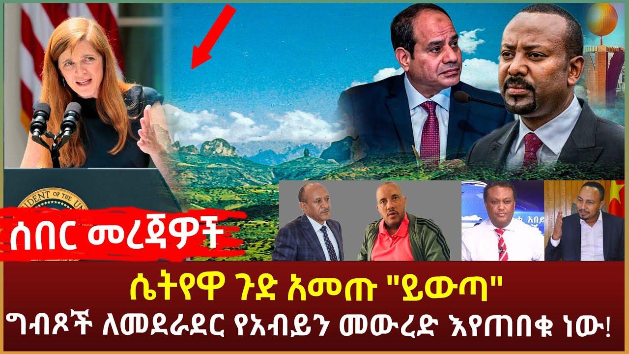 """Ethiopia - ሰበር መረጃዎች - ሴትየዋ ጉድ አመጡ """"ይውጣ""""   ግብጾች ለመደራደር የአብይን መውረድ እየጠበቁ ነው!"""