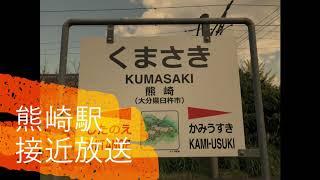 JR九州 熊崎駅接近放送