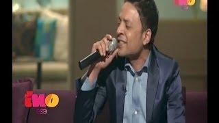 #صاحبة_السعادة | شاهد.. طارق الشيخ يغني أغنية