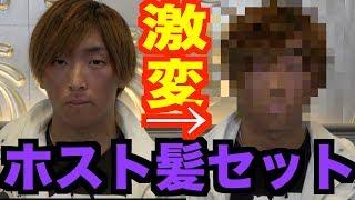 童貞男子がホストにヘアセットしてもらってイケメンに仰天チェンジ!!!
