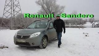 Renault Sandero 1.6л. Честный тест драй(Честный Тест-Драйв Renault Sandero Группа ВКонтакт https://vk.com/public62302880 ЯВКонтакт http://vk.com/chtstnyjtestdrive Сайт http://www.htdrive.ru/..., 2015-01-14T18:19:42.000Z)