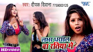 भोजपुरी #वीडियो सांग 2020   Labhar Dharail Ba Ratiya Me   Deepak Diwana   Bhojpuri Hit Song