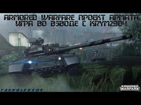 Armored Warfare. Нагиб