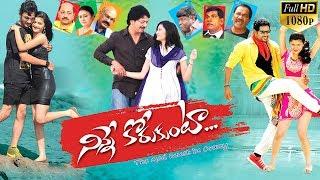 Ninne Korukunta Latest Telugu Full Length Movie | Vijay Bhaskar, Poojitha | 2019 Telugu Movies