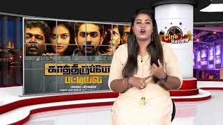 Kathiruppor Pattiyal Review   Sean Roldan, Sachin Mani, Nandhitha   1Yes Tv