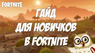 Гайд для новичков по игре Fortnite: Battle Royale